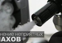 как устранить неприятный запах в автомобиле